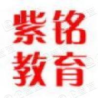 北京紫铭文化交流有限公司