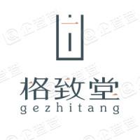 云南格致堂品牌营销策划有限公司