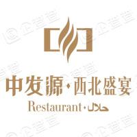 北京中发源餐饮管理有限公司