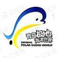 青岛极地海洋世界有限公司