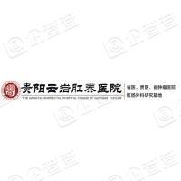 贵阳康泰医院有限公司