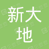 青岛新大地食品有限公司