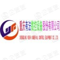 重庆有法数控设备有限责任公司