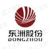 上海东洲罗顿通信股份有限公司