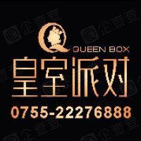 深圳市皇室派对餐饮有限公司