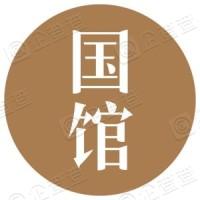 广州国馆文化传播有限公司