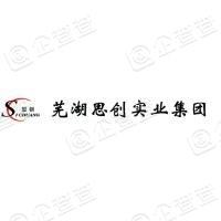 芜湖思创实业有限公司