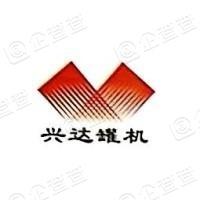 九江市兴达制罐机械有限公司