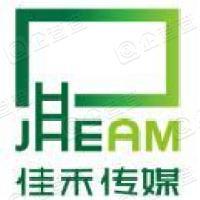 北京佳禾广告传媒股份有限公司