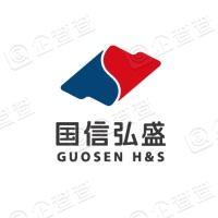 国信弘盛私募基金管理有限公司
