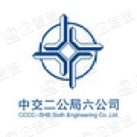 中交二公局第六工程有限公司
