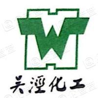上海吴泾化工有限公司