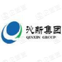 山西沁新能源集团股份有限公司