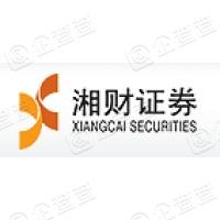 湘财证券股份有限公司