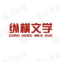 北京幻想纵横网络技术有限公司