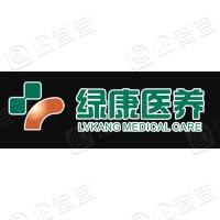 浙江绿康医养集团股份有限公司