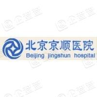 北京京顺医院有限公司