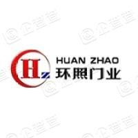 上海环照门业有限公司
