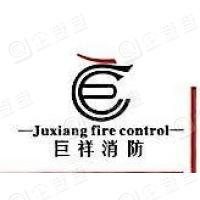 四川巨祥消防器材有限公司