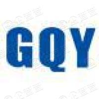 宁波GQY视讯股份有限公司