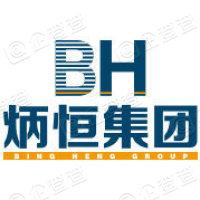 上海炳恒财富投资管理(集团)有限公司