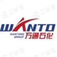 山东万通石油化工集团有限公司