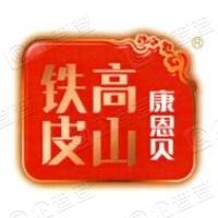 云南高山生物农业股份有限公司