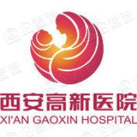 西安高新医院有限公司