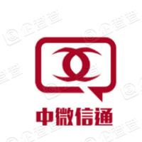 北京中微信通网络科技有限公司