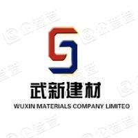 武汉武新新型建材股份有限公司