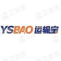 深圳运输宝电子商务有限公司