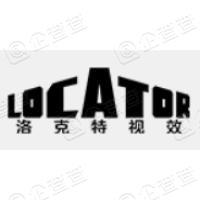 深圳洛克特视效科技有限公司