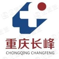 重庆长峰医院有限责任公司