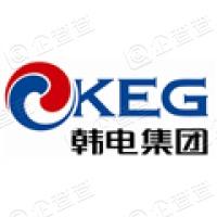 韩电集团有限公司