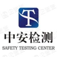 四川省中安检测有限公司