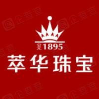 沈阳萃华金银珠宝股份有限公司