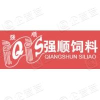 浙江强顺饲料股份有限公司
