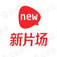 北京新片场传媒股份有限公司