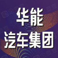 温州华能汽车集团有限公司