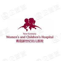 青岛新世纪妇儿医院有限公司