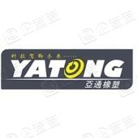 南京亚通橡塑有限公司