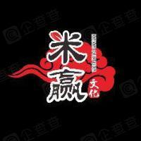 上海米赢文化发展有限公司