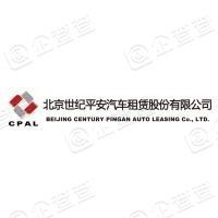 北京世纪平安汽车租赁股份有限公司