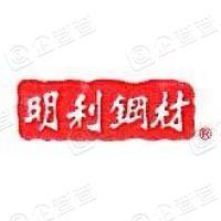 东莞明利钢材模具制品有限公司