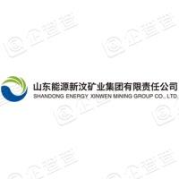 新汶矿业集团有限责任公司临汶石膏矿