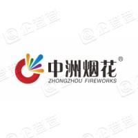 浏阳市中洲烟花集团有限公司