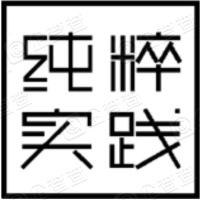 深圳市纯粹实践设计咨询有限公司