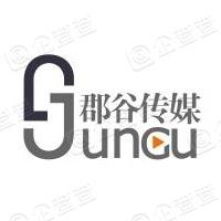 上海郡谷文化传播股份有限公司