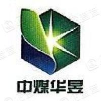 中煤集团山西华昱能源有限公司