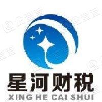 星河(天津)财税服务有限公司